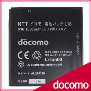 【ドコモ純正商品】(LG電子)Optimus it L-05D電池パック(L18)(ALG29196)