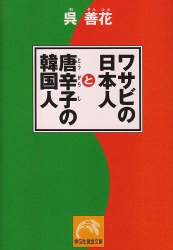 ワサビの日本人と唐辛子の韓国人 (祥伝社黄金文庫)