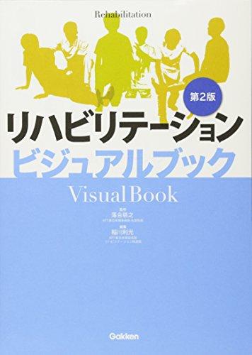 リハビリテーションビジュアルブック第2版