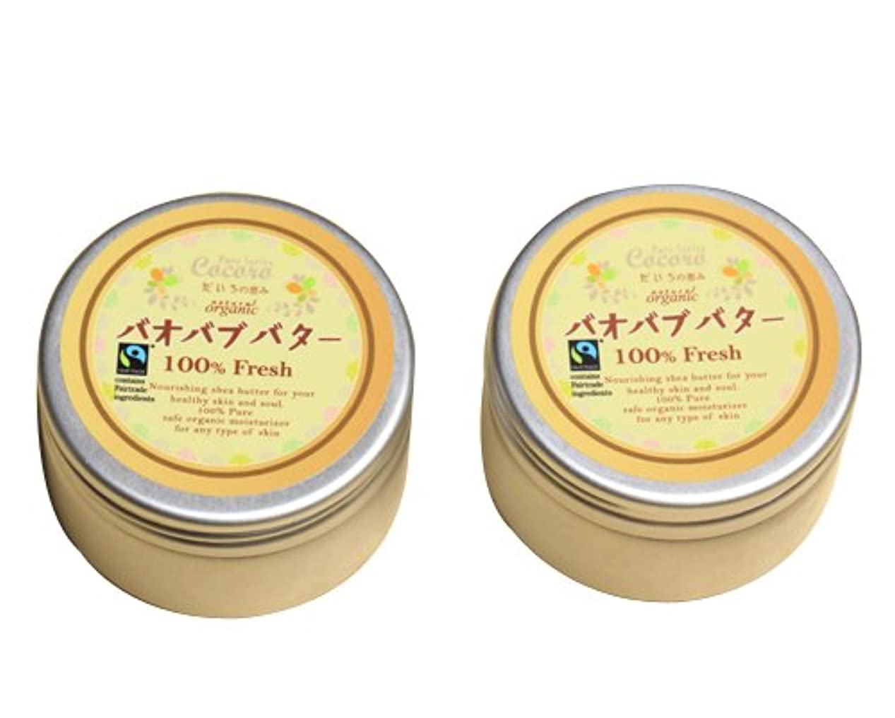 蒸発するカーフ無効にするシアバターとバオバブオイルのブレンドバター フェアトレード認証つき 2個