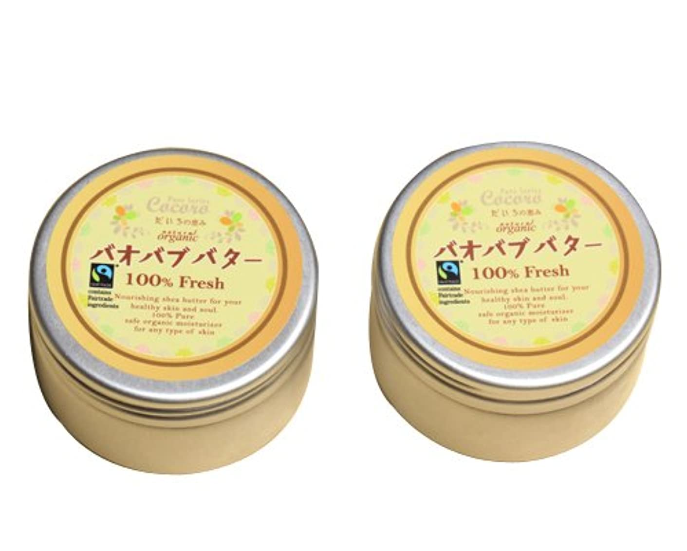 シアバターとバオバブオイルのブレンドバター フェアトレード認証つき 2個