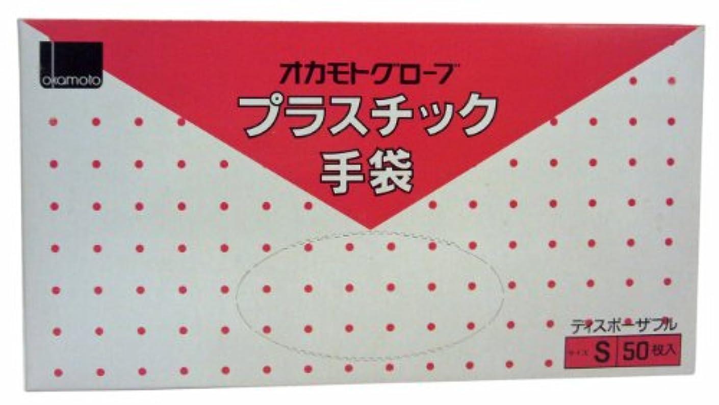 オカモトグローブ プラスチック手袋 S 50枚入