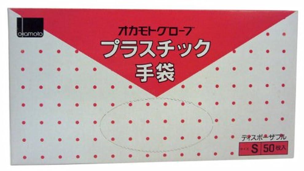 独裁者独裁者安定したオカモトグローブ プラスチック手袋 S 50枚入