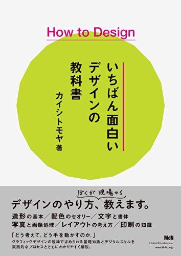【Kindleセール】デザインの技術書が999円!999円で学ぶ春は「デザイン」をきちんと学習するセールを実施中