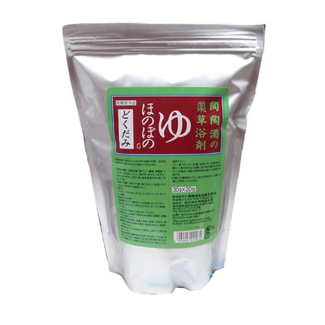 節約するかもしれない雄大な陶陶酒薬用入浴剤 ゆほのぼの(どくだみ入浴剤)30g×20包入 【医薬部外品】