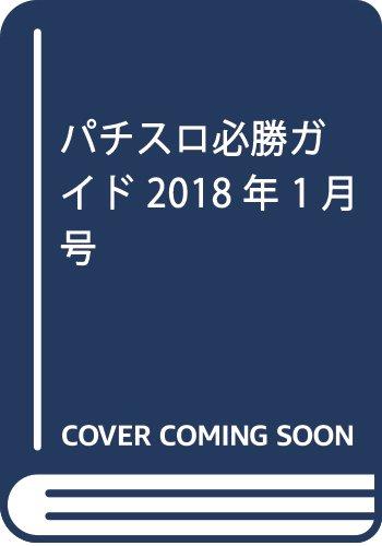 パチスロ必勝ガイド 2018年 1月号