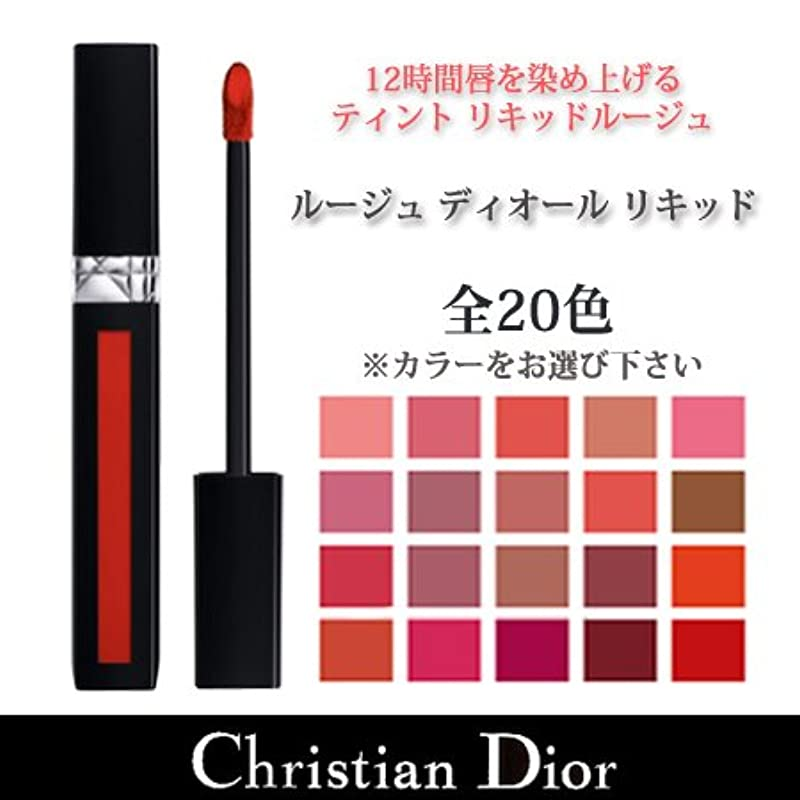 不十分放出ピンクディオール ルージュ ディオール リキッド 全20色 -Dior- 272