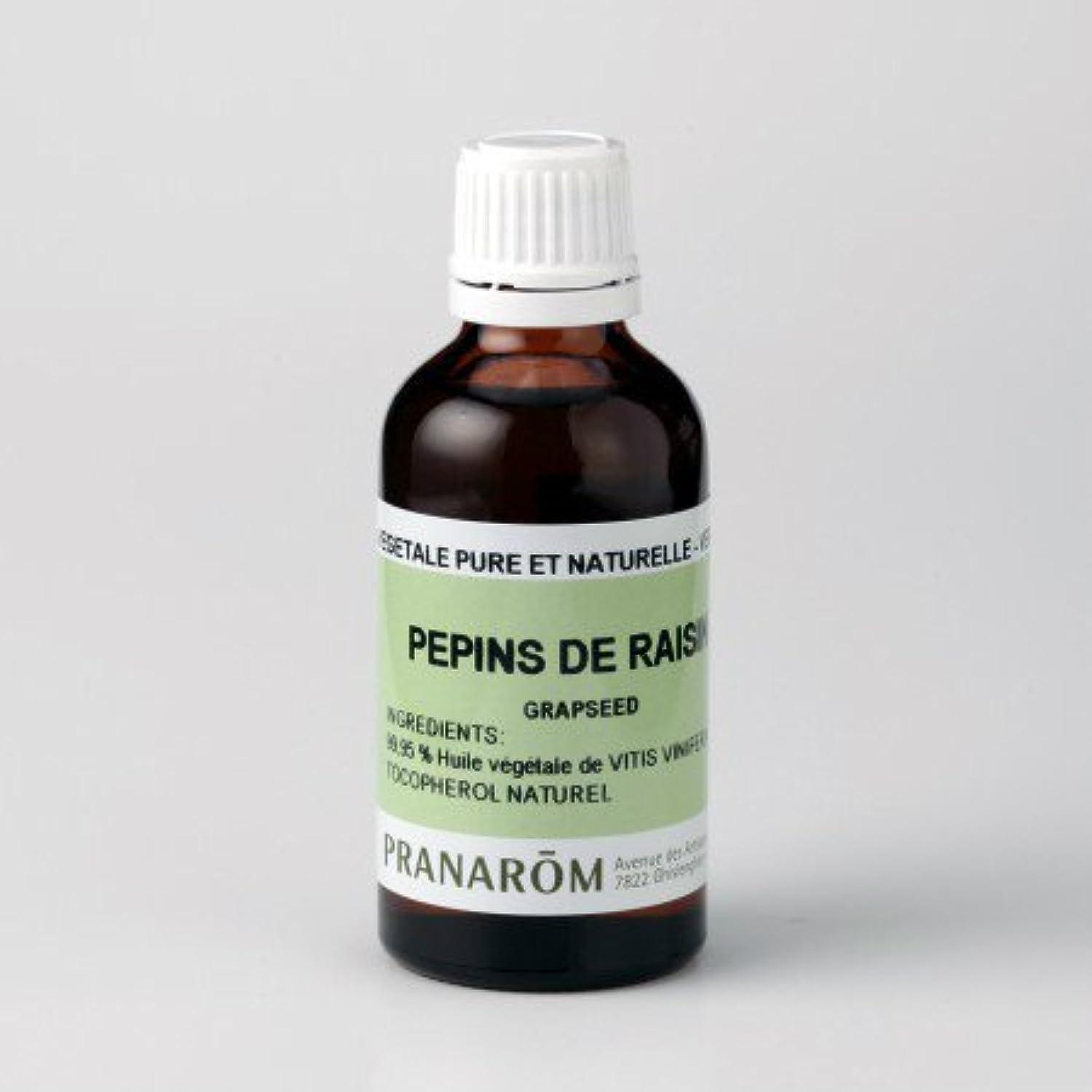 プラナロム グレープシードオイル 50ml (PRANAROM 植物油)