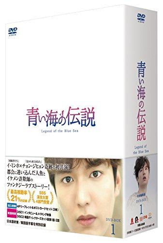 青い海の伝説<日本編集版> DVD-BOX1