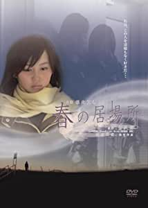 春の居場所 [DVD]