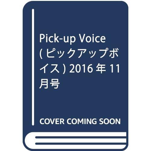 Pick-up Voice(ピックアップボイス) 2016年 11 月号 [雑誌]