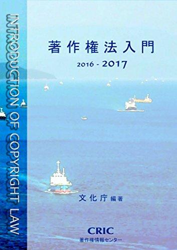著作権法入門(2016-2017)
