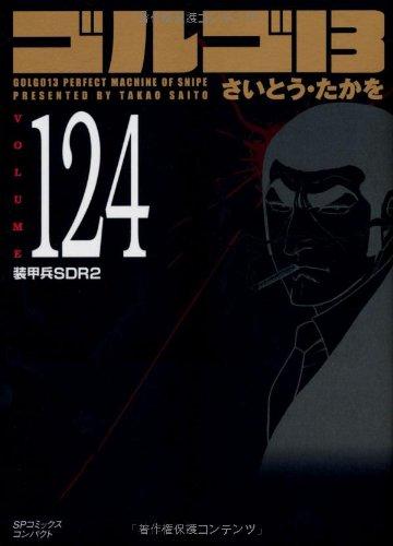 ゴルゴ13 (Volume124) 装甲兵SDR2 (SPコミックスコンパクト)の詳細を見る
