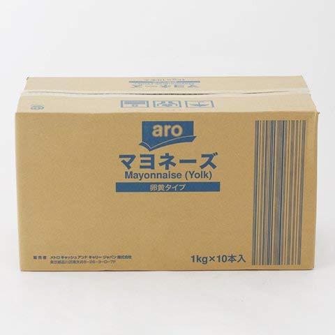 アロ マヨネーズ卵黄タイプXケースx10 10個