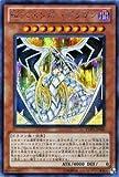 遊戯王カード 【 Sin レインボー・ドラゴン 】 YMP1-JP005-SI 《遊戯王ムービーパック》