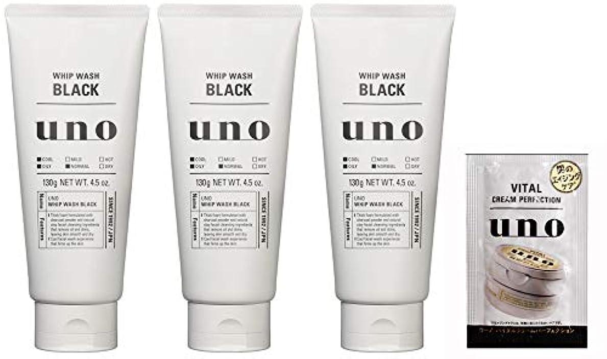 つかむベルベット巨大【Amazon.co.jp限定】 UNO(ウーノ) ホイップウォッシュ (ブラック) 洗顔料 130g×3個+おまけ(ウーノ バイタルクリームパーフェクション メンズフェイスケア サシェ1個) シトラスグリーン セット