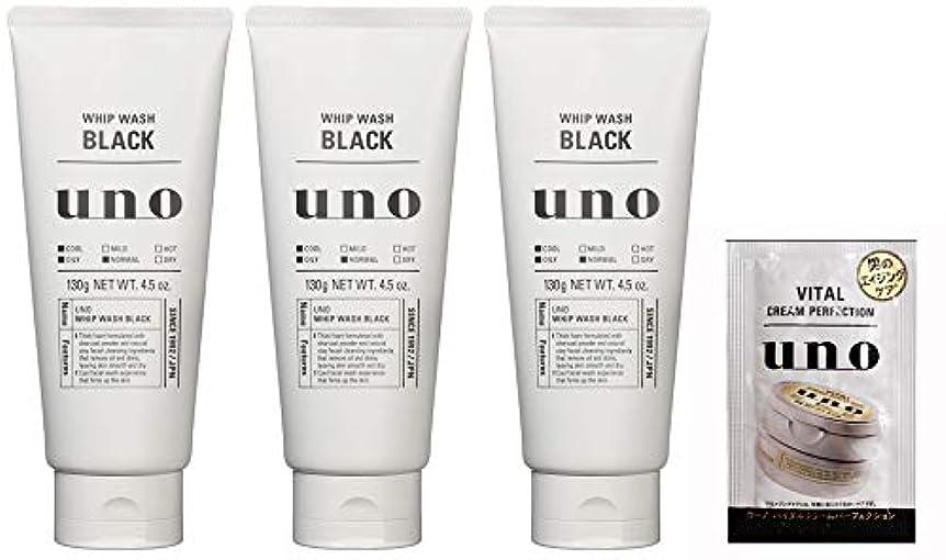 配当クリア前者ウーノ ホイップウォッシュ (ブラック) 洗顔料 130g×3個+アウトバスサンプルセット【おまけ付】