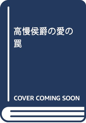 高慢侯爵の愛の罠: エメラルドコミックス/ハーモニィコミックス