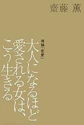 大人になるほど愛される女は、こう生きる (KAORU SAITO BOOKS)