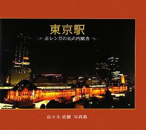 東京駅―赤レンガの丸の内駅舎 佐々木直樹写真集