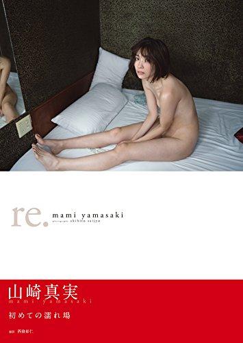 【Amazon.co.jp限定】山崎真実 写真集 re. Amazon限定カバーVer.