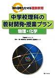 「知の活用力」をつける理数教育 中学校理科の教材開発・授業プラン 物理・化学