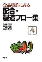 食品特許にみる配合製造フロー集