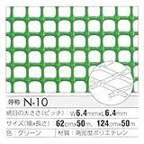 トリカルネット プラスチックネット CLV-N-10-1240 グリーン 大きさ:幅1240mm×長さ48m 切り売り