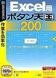 Excel用 ボタン天国 200 (説明扉付スリムパッケージ版)