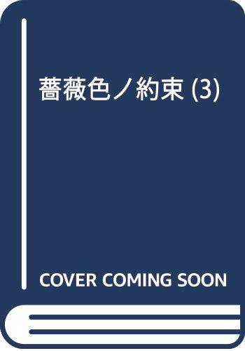 薔薇色ノ約束(3): フラワーコミックス