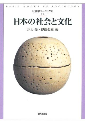 日本の社会と文化 (社会学ベーシックス10)の詳細を見る