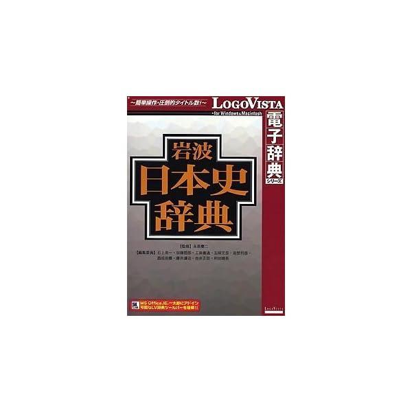 岩波日本史辞典の商品画像
