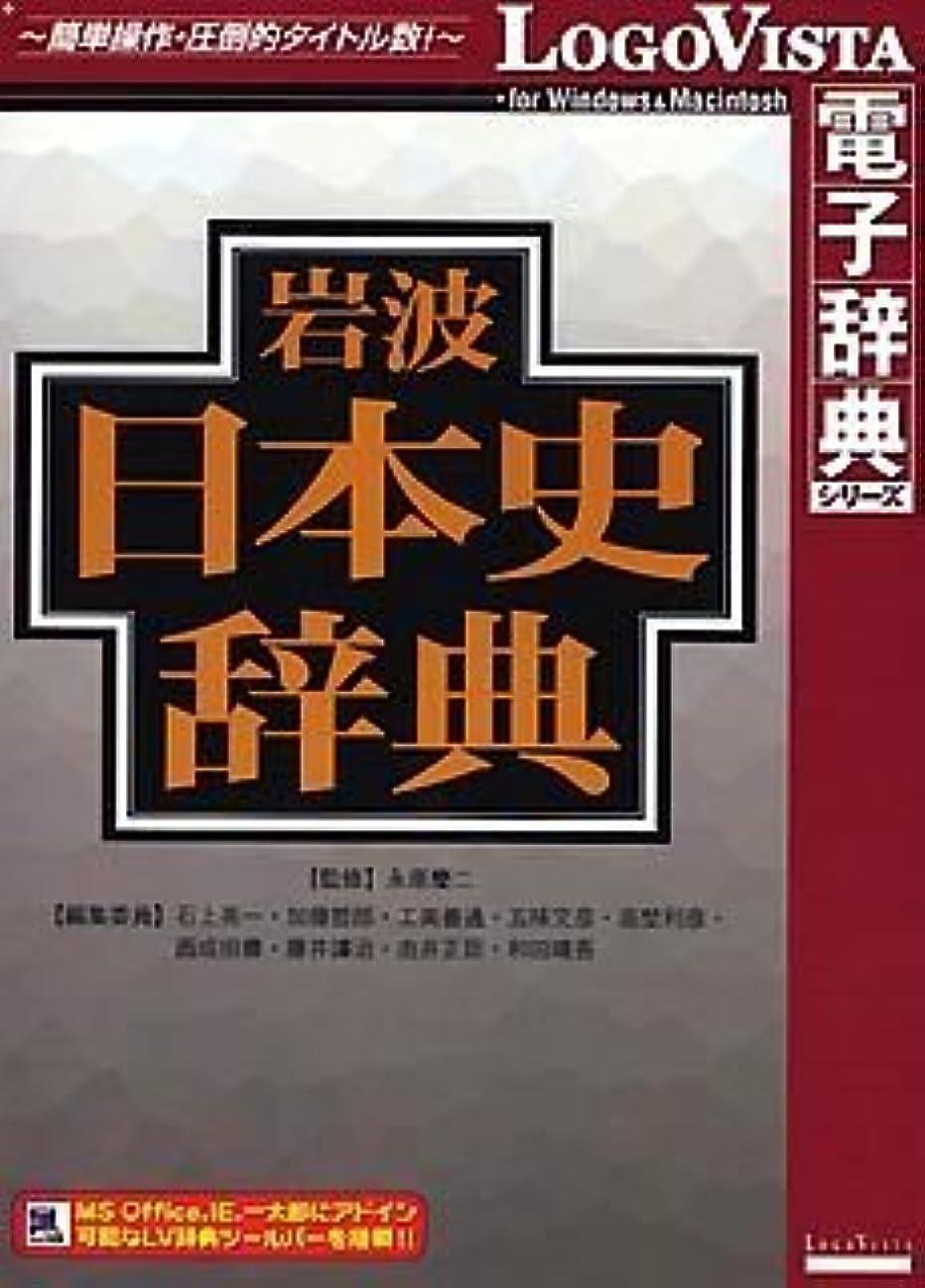 側魅了するメンテナンス岩波日本史辞典