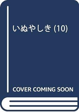 いぬやしき(10): イブニング