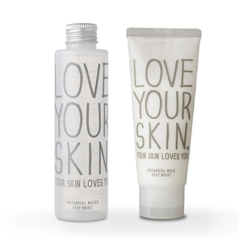 本物絶望的な考え【セット】LOVE YOUR SKIN ボタニカルウォーター Ⅱ (化粧水) 160ml & ボタニカルミルク Ⅱ (乳液) 100g