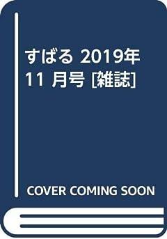 すばる 2019年 11 月号 [雑誌]