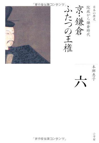 京・鎌倉 ふたつの王権 (全集 日本の歴史 6)の詳細を見る