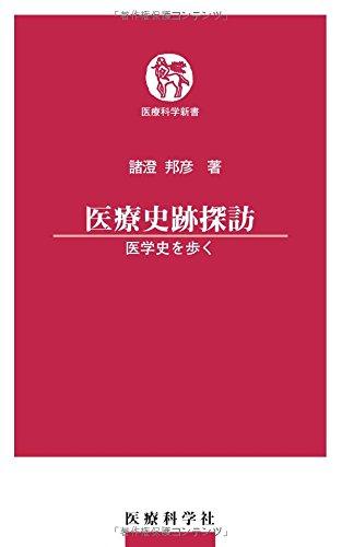 医療史跡探訪 ―医学史を歩く (医療科学新書)