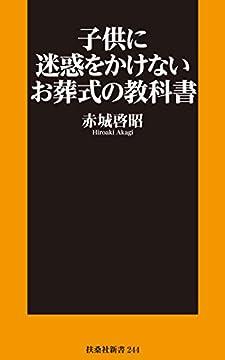 子供に迷惑をかけないお葬式の教科書 (SPA!BOOKS新書) の書影