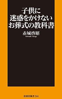 [赤城 啓昭]の子供に迷惑をかけないお葬式の教科書 (SPA!BOOKS新書)
