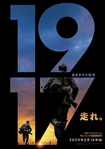 1917 命をかけた伝令【DVD化お知らせメール】 [Blu-ray]