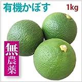 【有機かぼす 1kg】大分県産無農薬栽培!【送料込】