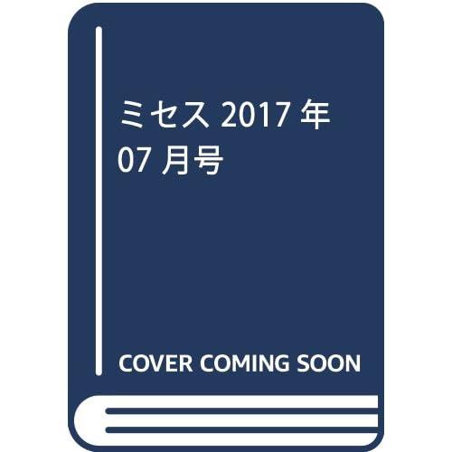 ミセス 2017年 7月号 (雑誌)