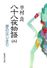 八十八夜物語 3 夢のはじまり (集英社文芸単行本)