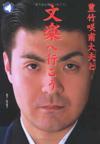 豊竹咲甫大夫と文楽へ行こう (旬報社まんぼうシリーズ)の詳細を見る