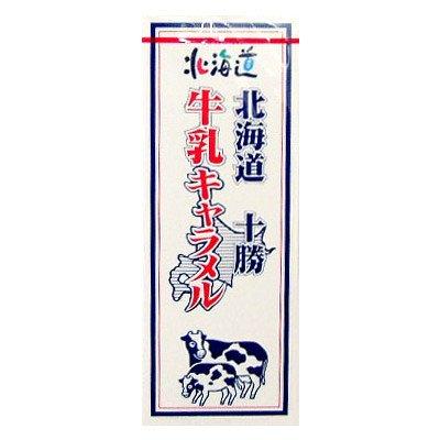 札幌グルメフーズ 十勝牛乳キャラメル