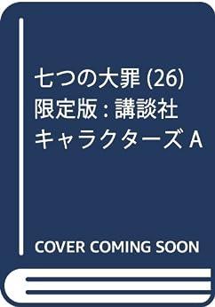 七つの大罪(26) 限定版: 講談社キャラクターズA