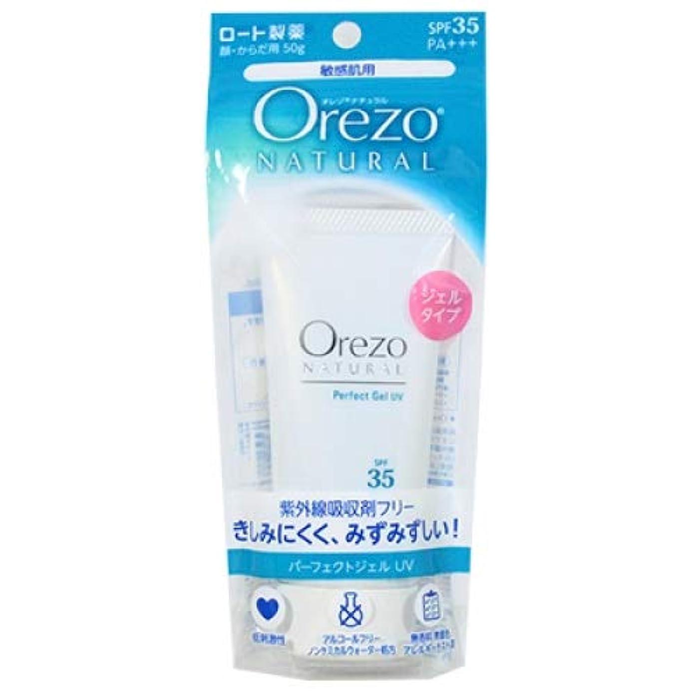 呼びかけるゆるいカールロート製薬 Orezo オレゾ ナチュラル パーフェクトジェルUV SPF35 PA+++ (50g) 顔?からだ用 日やけ止め 敏感肌用 ジェルタイプ