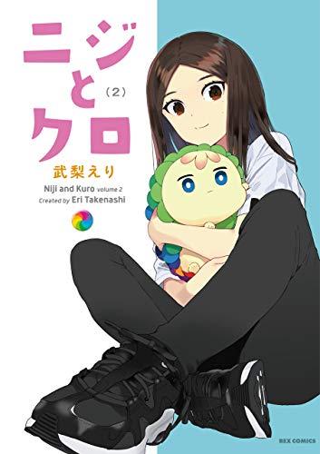 ニジとクロ (2) (REXコミックス)