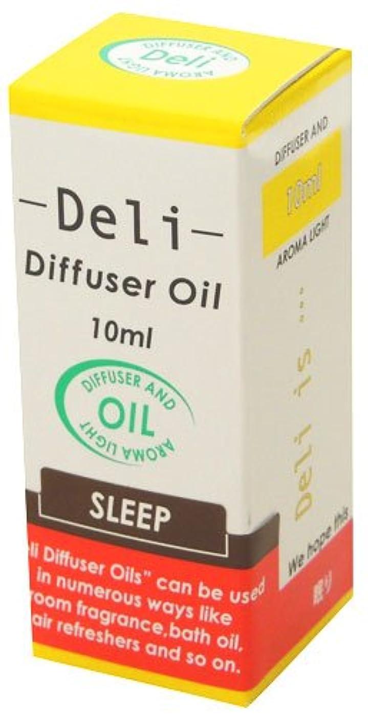 暗唱する発送回路フリート デリ ディフューザーオイル 眠り SLEEP 10ml